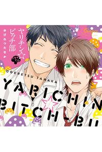 (CD)ドラマCD ヤリチン☆ビッチ部
