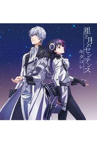 (CD)「B-PROJECT~鼓動*アンビシャス~」エンディングテーマ 星と月のセンテンス/B-PROJECT