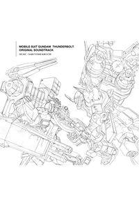 (CD)オリジナル・サウンドトラック「機動戦士ガンダム サンダーボルト」