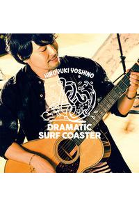 (CD)吉野裕行 2ndシングル DRAMATIC SURF COASTER(豪華盤)