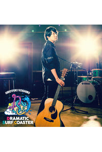 (CD)吉野裕行 2ndシングル DRAMATIC SURF COASTER(通常盤)