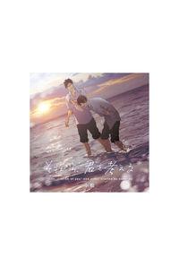 (CD)それから、君を考える