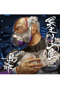 (CD)冥土ノ土産(通常盤)/島爺