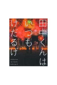 (BD)田中くんはいつもけだるげ 6 特装限定版