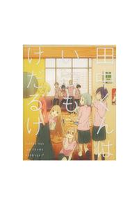 (DVD)田中くんはいつもけだるげ 7 特装限定版
