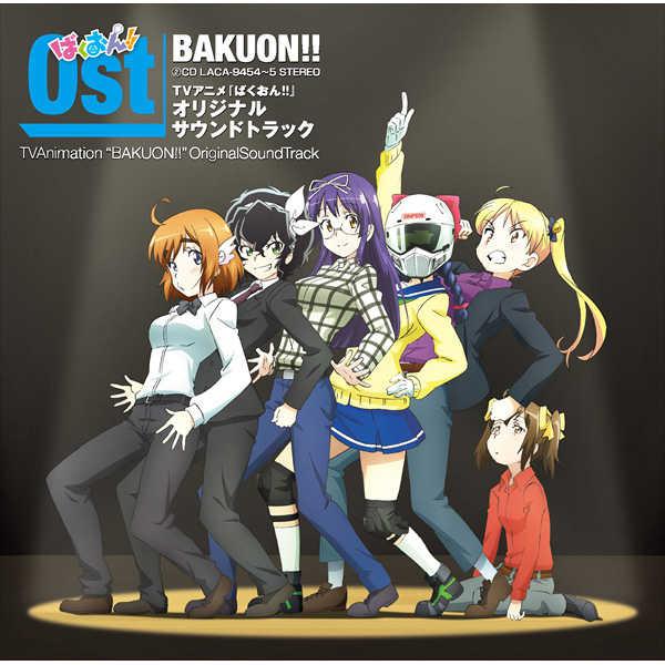 (CD)「ばくおん!!」オリジナルサウンドトラック