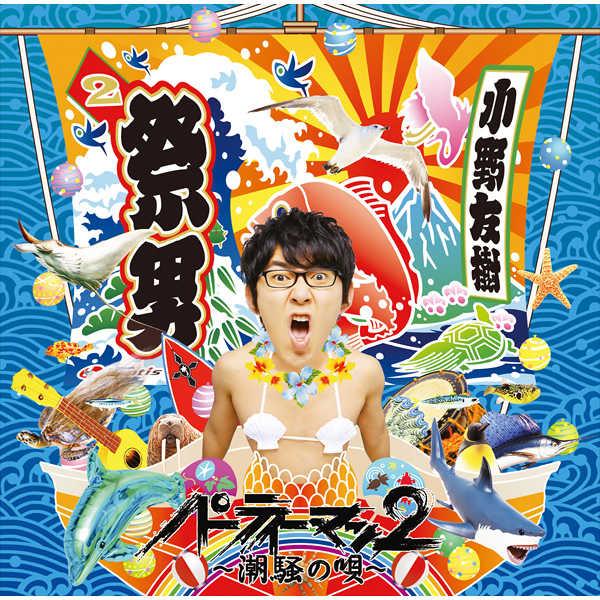 CD)パーティーマン2 ~潮騒の唄~/小野友樹(小野友樹) - とらのあな ...