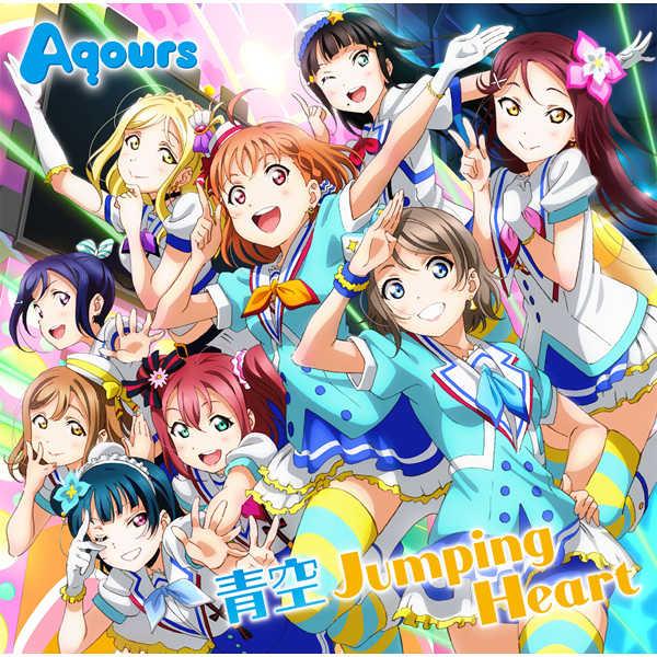 (CD)「ラブライブ!サンシャイン!!」オープニングテーマ 青空Jumping Heart/Aqours