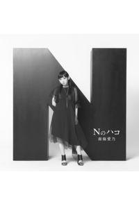 (CD)Nのハコ(通常盤)/南條愛乃