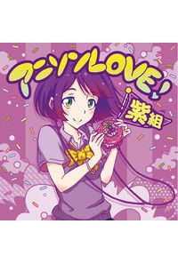(CD)アニソンLOVE!紫組