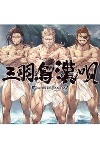 (CD)三羽烏漢唄 ~GRANBLUE FANTASY~