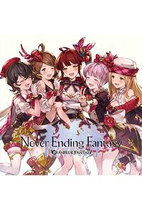 (CD)Never Ending Fantasy ~GRANBLUE FANTASY~