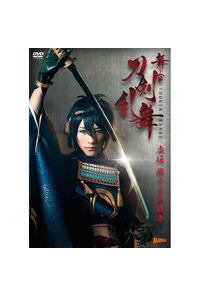 (DVD)舞台「刀剣乱舞」虚伝 燃ゆる本能寺