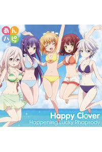 (CD)「あんハピ♪」Happening Lucky Rhapsody/Happy Clover
