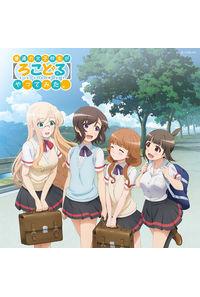 (CD)「普通の女子校生が【ろこどる】やってみた。」ミュージック・アルバム~夏の思い出作ってみた。~(DVD付き限定盤)