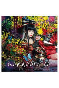 (CD)「クオリディア・コード」2ndエンディングテーマ 約束 -Promise code-(初回生産限定盤)