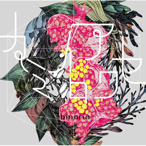 (CD)TVアニメ 「ダンガンロンパ3 -The End of 希望ヶ峰学園-<絶望編>」オープニングテーマ カミイロアワセ(初回限定盤)