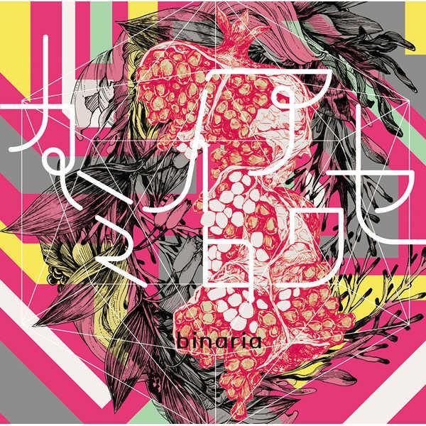 (CD)TVアニメ 「ダンガンロンパ3 -The End of 希望ヶ峰学園-<絶望編>」オープニングテーマ カミイロアワセ(通常盤)
