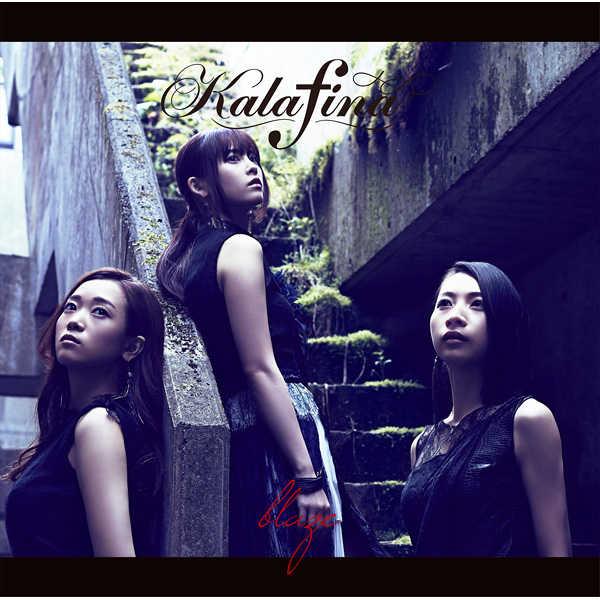 (CD)「アルスラーン戦記 風塵乱舞」エンディングテーマ blaze(初回生産限定盤B CD+Blu-ray)