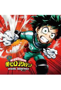 (CD)「僕のヒーローアカデミア」オリジナル・サウンドトラック