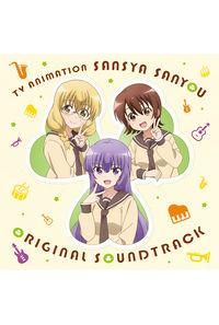 (CD)「三者三葉」オリジナル・サウンドトラック