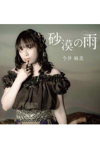 (CD)映画「コープスパーティー Book of Shadows」主題歌 砂漠の雨(通常盤)/今井麻美