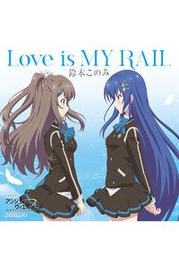 (CD)「アンジュ・ヴィエルジュ」オープニングテーマ Love is MY RAIL(通常盤)/鈴木このみ