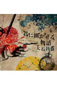 (CD)君に聞かせる物語(通常盤)/大石昌良