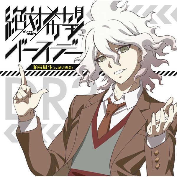 (CD)TVアニメ 「ダンガンロンパ3 -The End of 希望ヶ峰学園-<絶望編>」エンディングテーマ 絶対希望バースデー