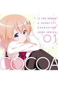 (CD)ご注文はうさぎですか?? キャラクターソングシリーズ01 ココア