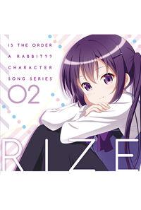 (CD)ご注文はうさぎですか?? キャラクターソングシリーズ02 リゼ