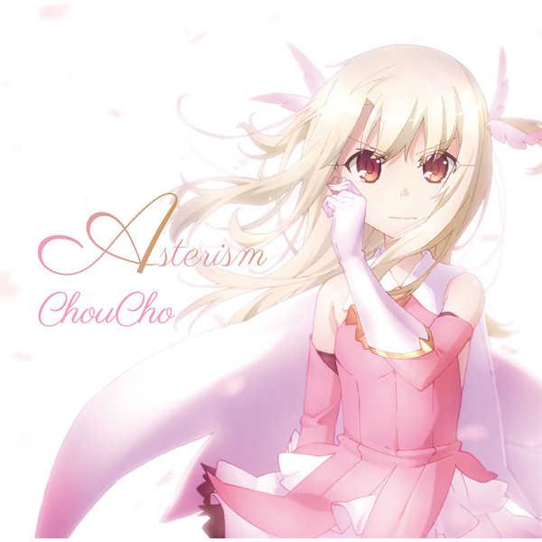 (CD)「Fate/kaleid liner プリズマ☆イリヤ ドライ!!」オープニングテーマ Asterism