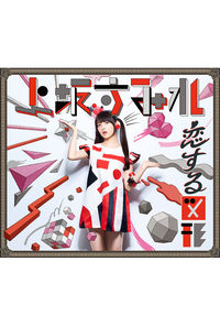 (CD)「この美術部には問題がある!」エンディングテーマ 恋する図形(cubic futurismo)(期間限定盤)/上坂すみれ