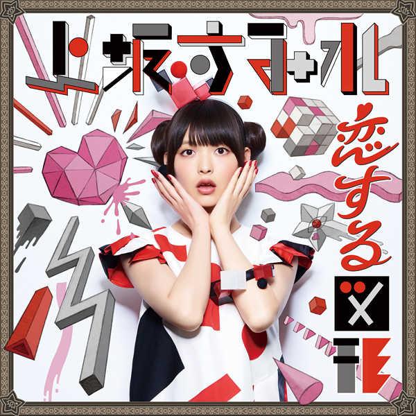 (CD)「この美術部には問題がある!」エンディングテーマ 恋する図形(cubic futurismo)(通常盤)/上坂すみれ