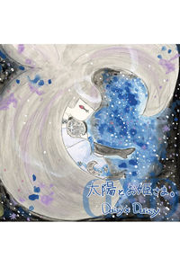 (CD)太陽とお姫さま。/Daisy×Daisy