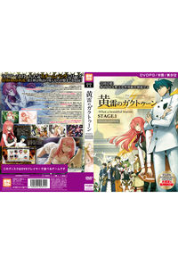 (DVD-PG)黄雷のガクトゥーン -What a shining braves- STAGE.1 [PG EDITION]