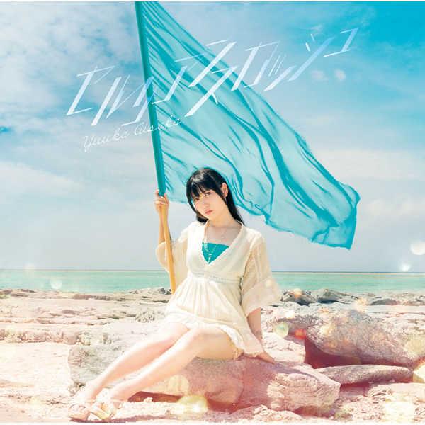 (CD)「アクティヴレイド -機動強襲室第八係-2nd」オープニングテーマ セルリアンスカッシュ(初回限定盤)/相坂優歌