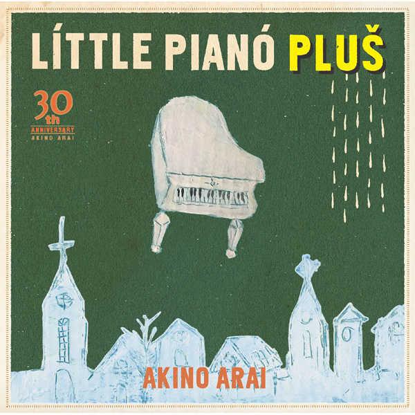 (CD)リトルピアノ・プラス/新居昭乃