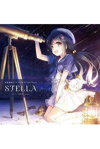 (CD)中恵光城テーマソング&ピアノコレクション「STELLA -ステラ-」