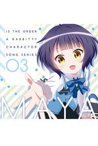 (CD)ご注文はうさぎですか?? キャラクターソングシリーズ03 マヤ