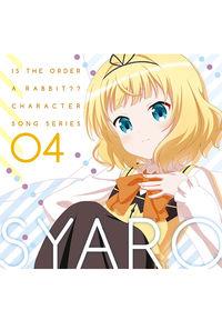 (CD)ご注文はうさぎですか?? キャラクターソングシリーズ04 シャロ
