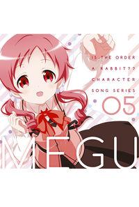 (CD)ご注文はうさぎですか?? キャラクターソングシリーズ05 メグ