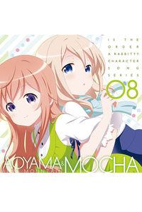 (CD)ご注文はうさぎですか?? キャラクターソングシリーズ08 青山ブルーマウンテン&モカ