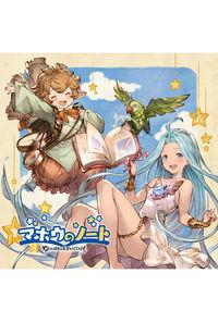 (CD)マホウのノート ~GRANBLUE FANTASY~
