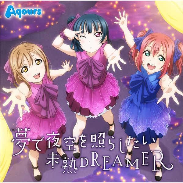 (CD)「ラブライブ!サンシャイン!!」挿入歌シングル 夢で夜空を照らしたい/未熟DREAMER/Aqours