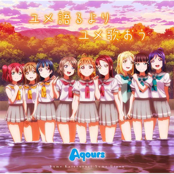 (CD)「ラブライブ!サンシャイン!!」エンディングテーマ ユメ語るよりユメ歌おう/Aqours
