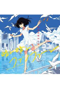 (CD)「甘々と稲妻」オープニングテーマ 晴レ晴レファンファーレ(初回限定盤)