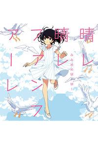 (CD)「甘々と稲妻」オープニングテーマ 晴レ晴レファンファーレ(通常盤)