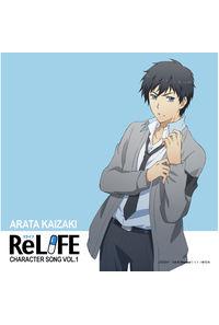 (CD)「ReLIFE」キャラクターソングVol.1 / 海崎新太