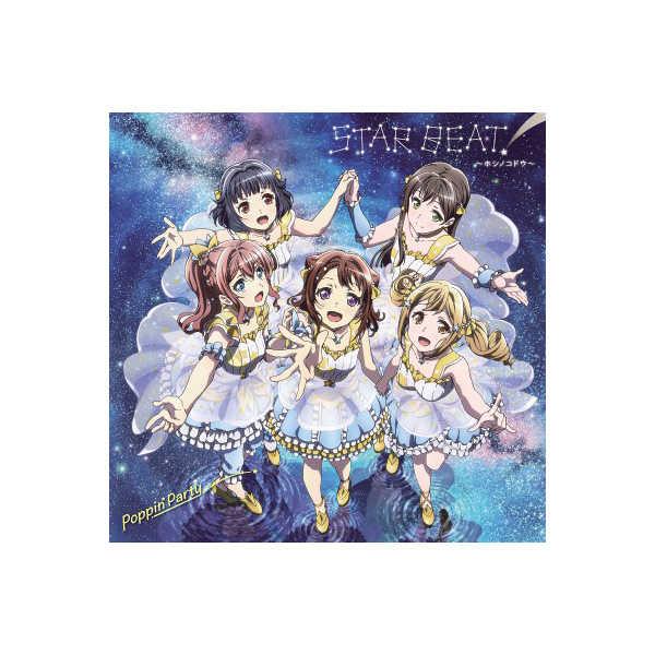 (CD)「BanG Dream!」STAR BEAT!~ホシノコドウ~(通常盤)/Poppin'Party